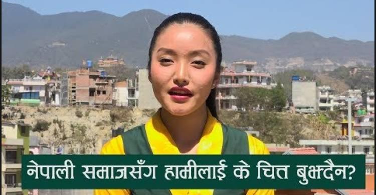 नेपाली समाजसँग हामीलाई के चित्त बुझ्दैन?